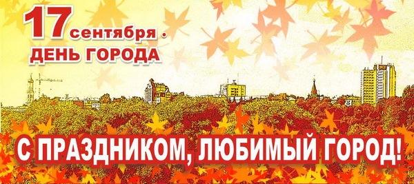 Поздравления день города брянска 852