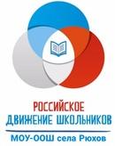 РДШ МОУ-ООШ села Рюхов
